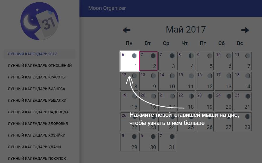 лунный календарь Moon Organizer