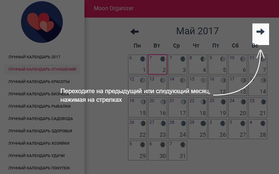 Moon Organizer инструкция