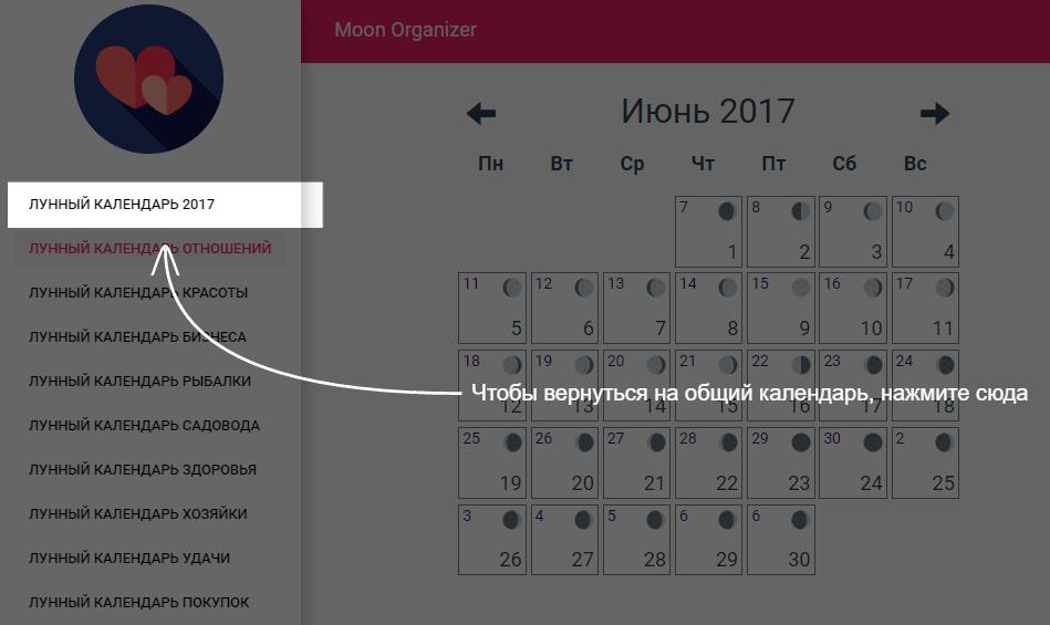 инструкция использования лунный календарь