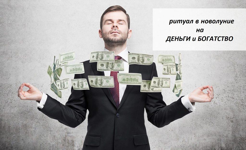 ритуал в новолуние на деньги и богатство