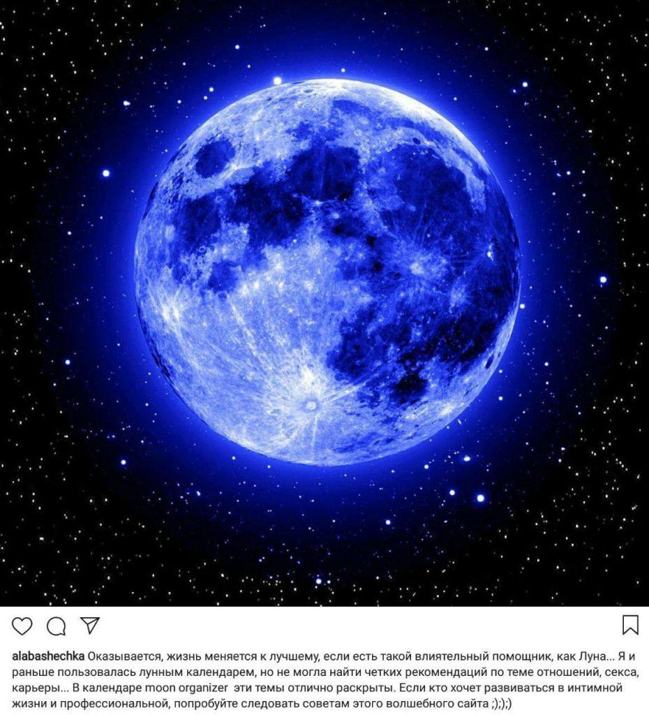 лучший лунный календарь